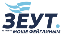 Зеут Logo